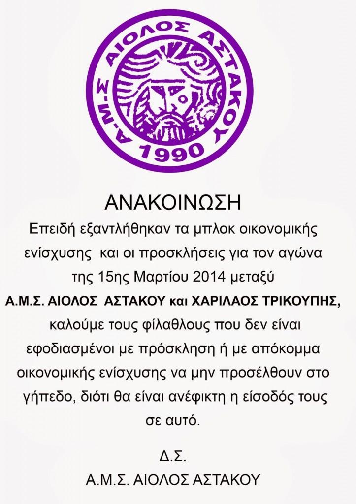 ΑΙΟΛΟΣ-ΑΝΑΚΟΙΝΩΣΗ