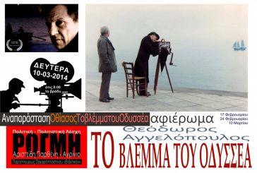 """""""Το βλέμμα του Οδυσσέα"""" στη Ρωγμή"""