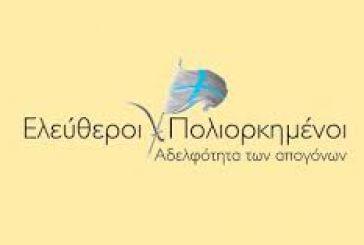 Εκδήλωση με θέμα «Χαρτογραφία της Εξόδου»
