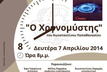 Παρουσίαση Ποιητικής Συλλογής «Ο Χρονομύστης» του Κωνσταντίνου Παπαθανασίου (Εκδ. Ωρίωνας)