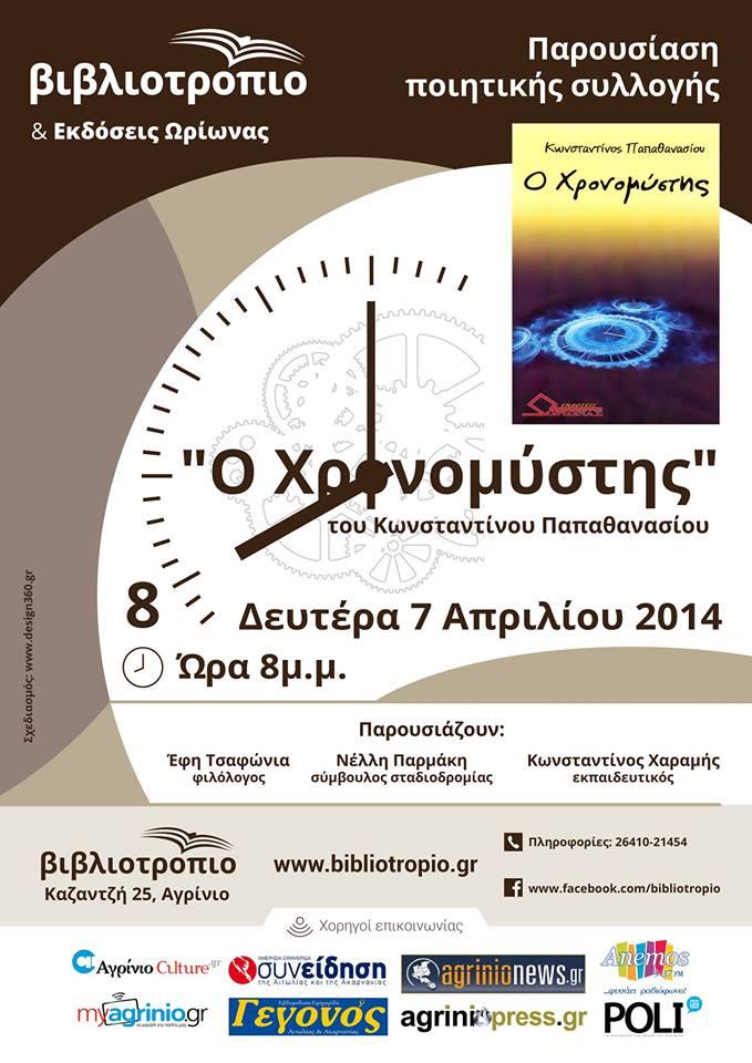 """Παρουσίαση Ποιητικής Συλλογής """"Ο Χρονομύστης"""" του Κωνσταντίνου Παπαθανασίου (Εκδ. Ωρίωνας)"""