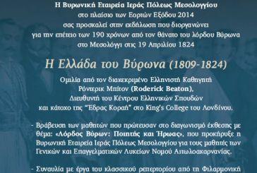 """""""Η Ελλάδα του Βύρωνα (1809-1824)"""""""