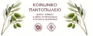 AGRINIO PANTOPOLEIO XIROMERONEWS