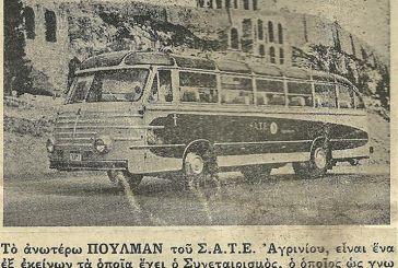 Μια παλιά Διαφήμιση θυγατρικής του ΚΤΕΛ Αιτωλοακαρνανίας