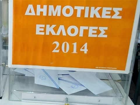 dimotikes_2014