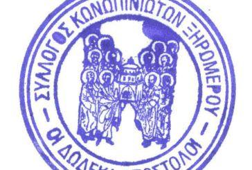Νέο Διοικητικό Συμβούλιο στο Συλλόγο Κωνωπινιωτών Ξηρομέρου