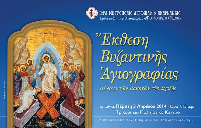 Μεσολόγγι: Έκθεση Βυζαντινής Αγιογραφίας