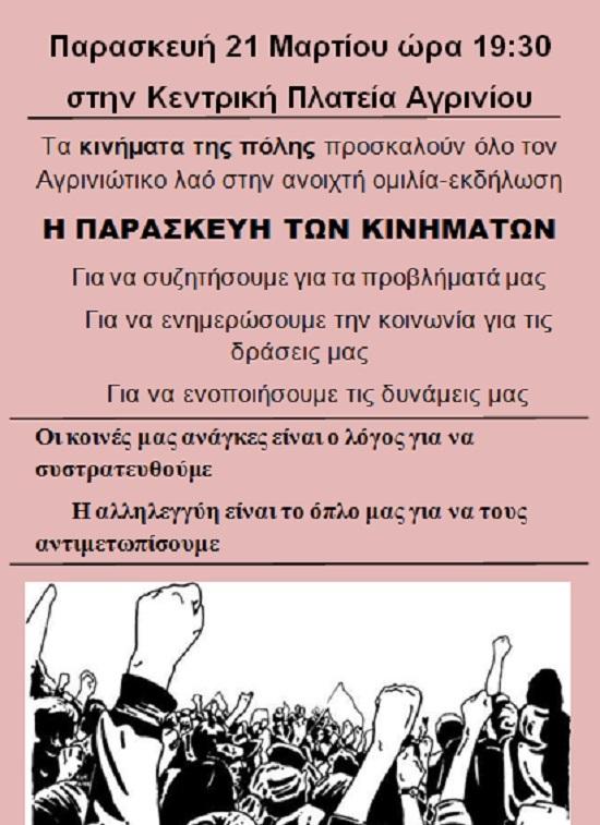 epi-paraskevi-ton-kinimaton1