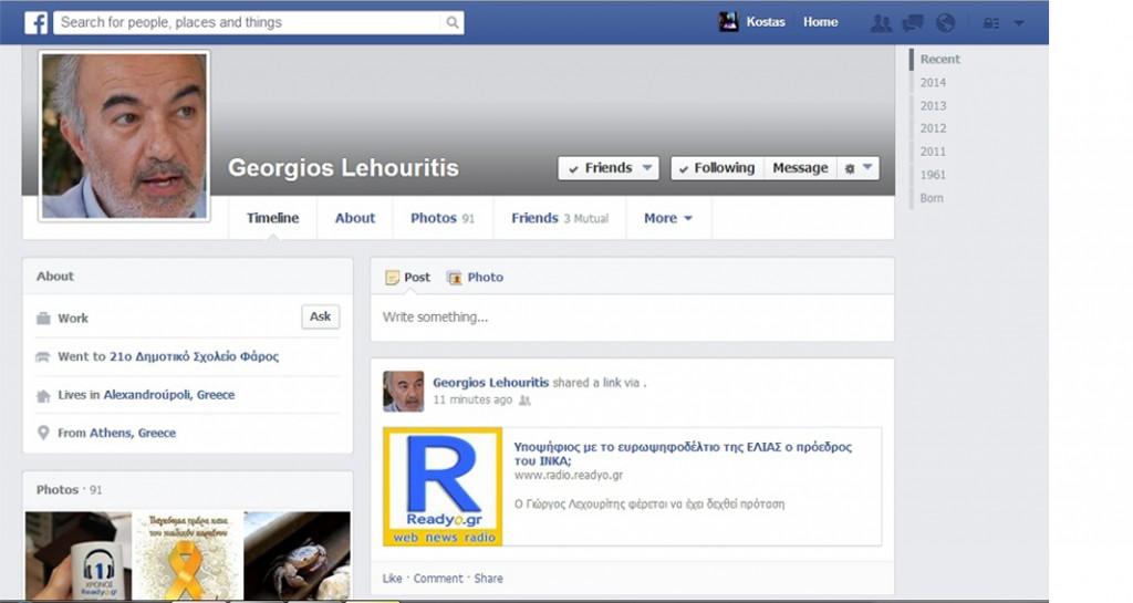 lehouritis (1)