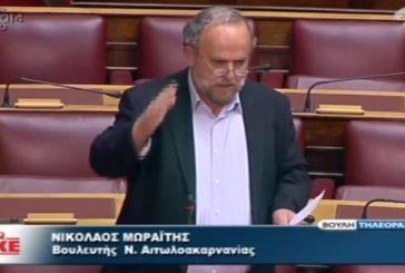 Συζήτηση στη Βουλή για τις ελείψεις του δασαρχείου Αμφιλοχίας