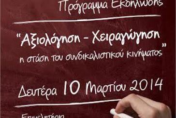 Hμερίδα της ΔΟΕ στο Αγρίνιο