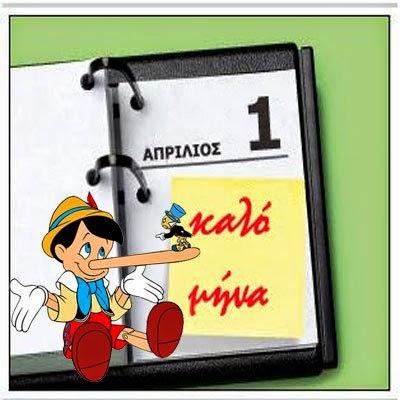 ΠΡΩΤΑΠΡΙΛΙΑ 2