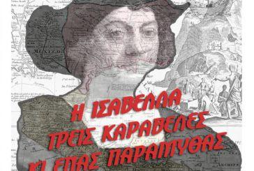 «Η Ισαβέλλα, τρεις καραβέλες κι ένας παραμυθάς» από το Ερασιτεχνικό Θέατρο