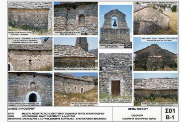 Καρέ-καρέ η μελέτη αποκατάστασης ενός βυζαντινού μνημείου της Αιτωλοακαρνανίας