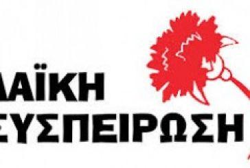 To ψηφοδέλτιο της Λαϊκής Συσπείρωσης στο δήμο Αμφιλοχίας