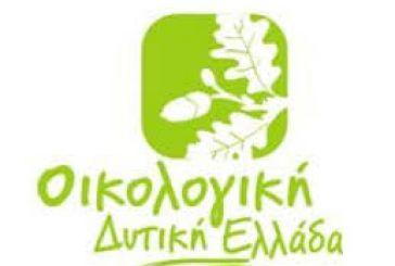 """To ψηφοδέλτιο της """"Οικολογικής Δυτικής Ελλάδας"""""""