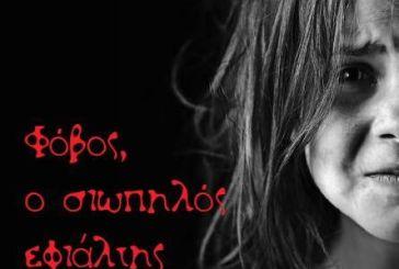 Eκδήλωση στον Εμπεσό: «Η ενδοοικογενειακή βία και ο ρόλος του σύγχρονου σχολείου»