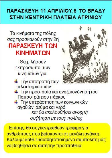 """Δράσεις από το Κίνημα Πολιτών Αγρίνιου """"Δικαίωμα στη ζωή"""""""