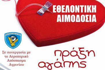 Εθελοντική Αιμοδοσία την Παρασκευή 11 Απριλίου
