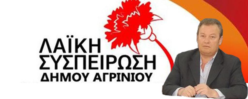 LAIKH SYSPEIRVSH