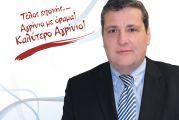 Υποψήφιος με Παπαναστασίου ο Κωνσταντίνος Ρόκος