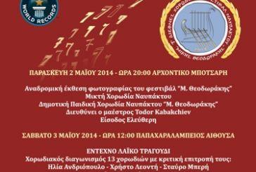 7ο Διεθνές Χορωδιακό Φεστιβάλ Ναυπάκτου «Μίκης Θεοδωράκης»