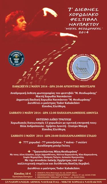 """7ο Διεθνές Χορωδιακό Φεστιβάλ Ναυπάκτου """"Μίκης Θεοδωράκης"""""""