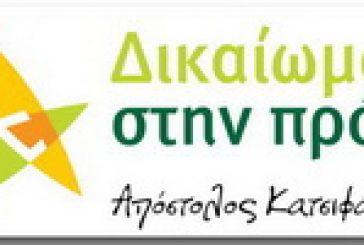 Νέοι υποψήφιοι Περιφερειακοί Σύμβουλοι στον συνδυασμό του Απ.Κατσιφάρα