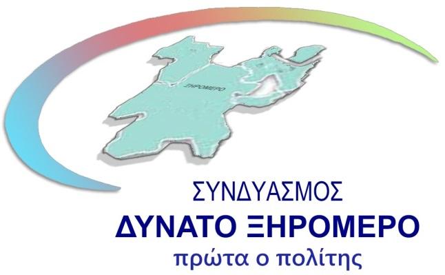 dynato-xiromero