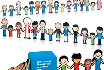 Ευρωπαϊκή Εβδομάδα Εμβολιασμών, 22 – 26 Απριλίου 2014