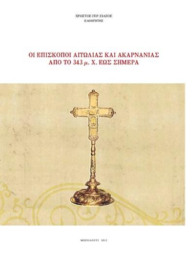 epi-prosklisi-biblio-siasou