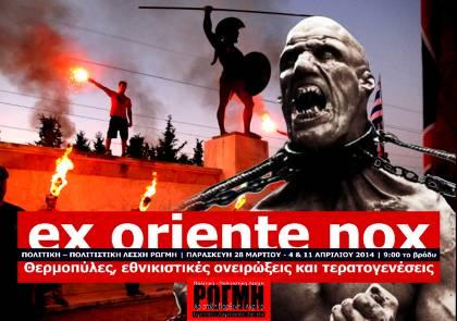 Σειρά διαλέξεων: «Ex oriente nox Θερμοπύλες, εθνικιστικές ονειρώξεις και τερατογενέσεις»
