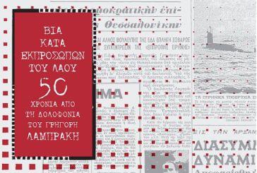 Δημοτική Πινακοθήκη: Έκθεση για τα 50 χρόνια από τη δολοφονία Λαμπράκη