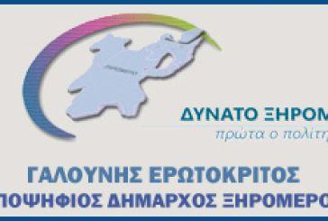 Oμιλία Γαλούνη στην Αθήνα την Κυριακή 11 Μαΐου