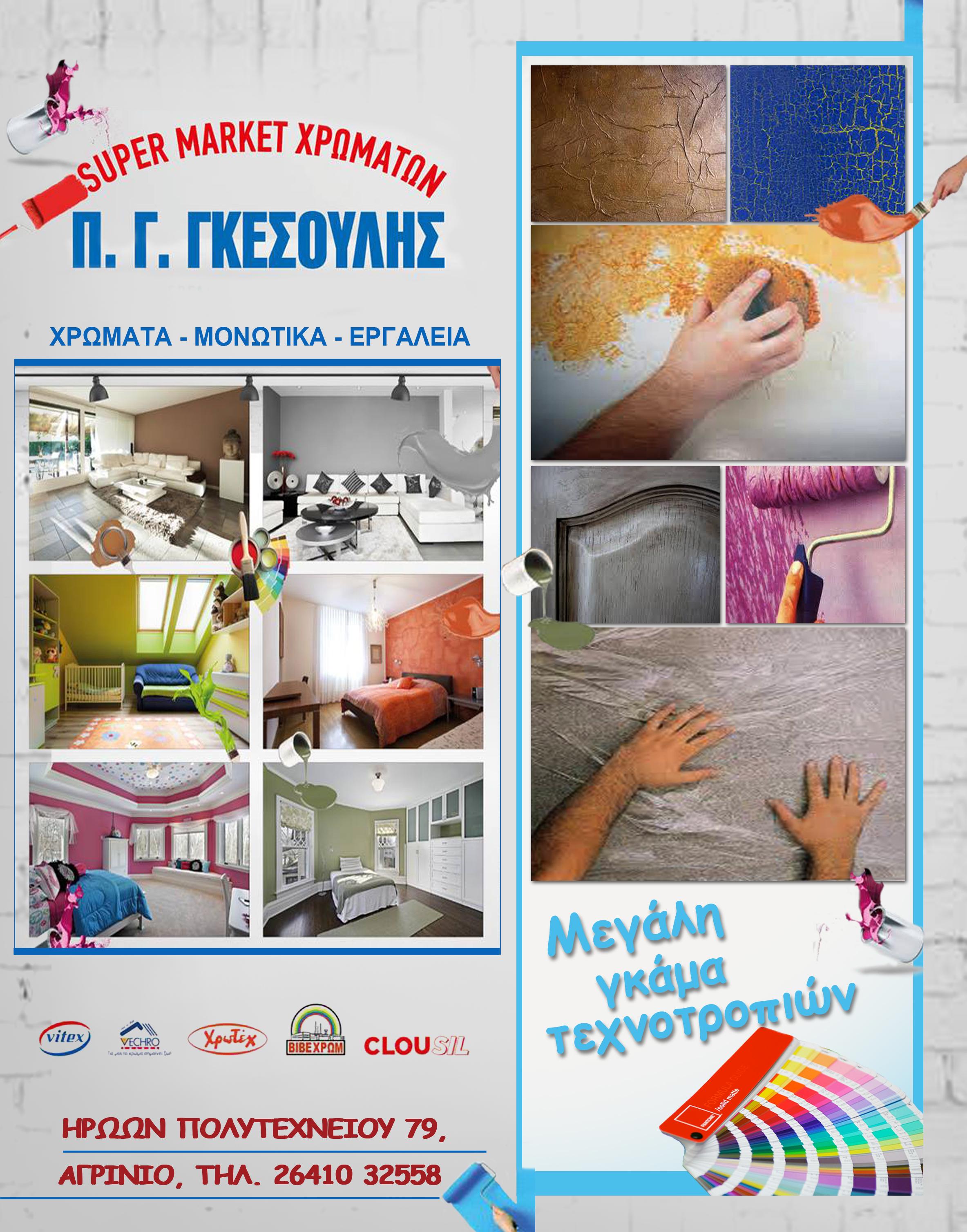 gkesoulis pdf