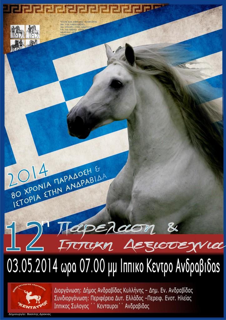 horseshow