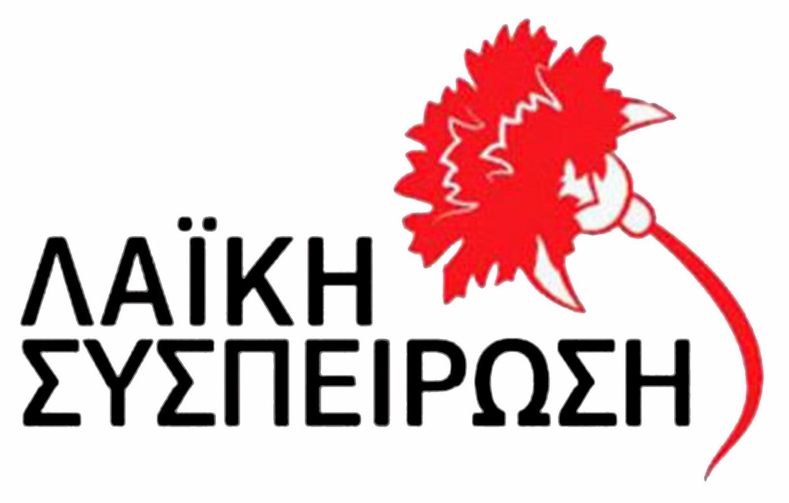 i-laiki-syspeirosi-delfon-gia-tin-ayksisi-ton-dimotikon-telon-kai-fodsa