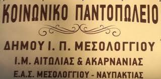 pantopoleio