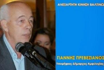 Οι υποψήφιοι με Γιάννη Πρεβεζιάνο στο δήμο Αμφιλοχίας