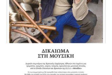 Αγρίνιο: δωρεάν σεμινάρια από την Κρατική Ορχήστρα Αθηνών