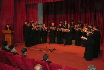 Συναυλία Βυζαντινής Μουσικής