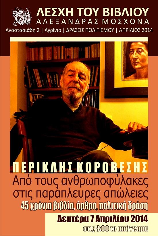 """Συζήτηση με αφορμή την επανέκδοση του βιβλίου """"Ανθρωποφύλακες"""" του Π. Κοροβέση"""