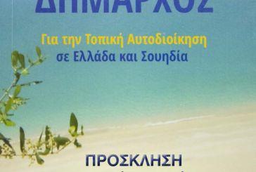 """Παρουσιάζεται στο Αγρίνιο το βιβλίο «Ο """"Σουηδός"""" Δήμαρχος»"""