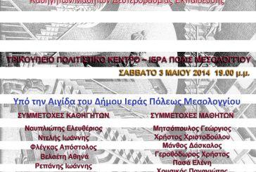 Μεσολόγγι: εγκαίνια έκθεσης Εικαστικών Τεχνών