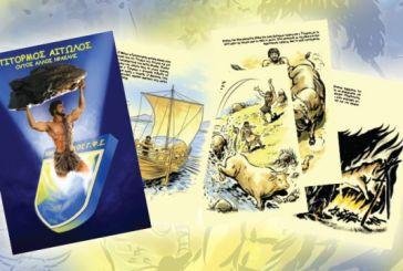 Ο Τίτορμος σε κόμικ για όλα τα παιδιά