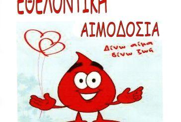 Εθελοντική αιμοδοσία το Σάββατο στον Άγιο Κωνσταντίνο