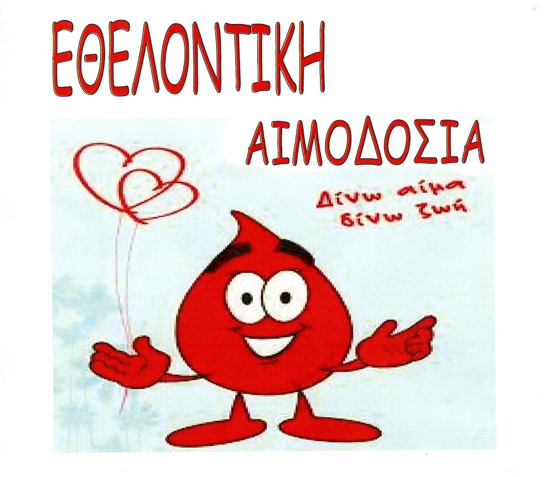 Eθελοντική αιμοδοσία στο ΤΕΙ στο Αντίρριο