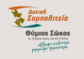 Λειτουργεί στο Αγρίνιο το εκλογικό κέντρο του Θ.Σώκου