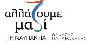 «Αλλάζουμε μαζί τη Ναυπακτία»: 7ος Άξονας: Πολιτισμός – Αθλητισμός – Εθελοντισμός