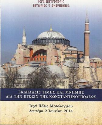 Εκδήλωση μνήμης για την πτώση της Κωνσταντινούπολης
